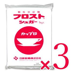 【マラソン限定!最大2000円OFFクーポン】日新製糖 フロストシュガー 1kg × 3袋