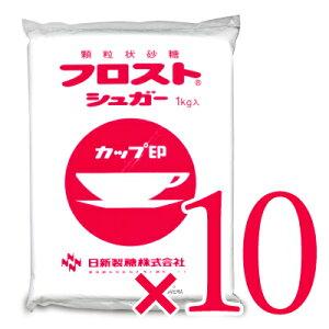 【マラソン限定!最大2000円OFFクーポン】《送料無料》日新製糖 フロストシュガー 1kg × 10袋 ケース販売