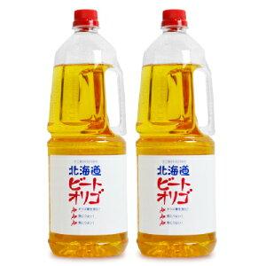 《送料無料》ビートオリゴ 2.4kg 北海道産 ニッテン商事 × 2本