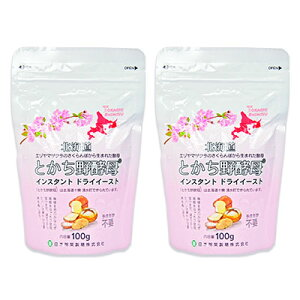 《送料無料》とかち野酵母 インスタント ドライイースト 100g × 2個 日本甜菜製糖《あす楽》