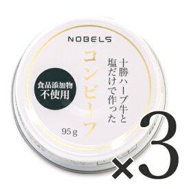 《送料無料》十勝ハーブ牛と塩だけで作ったコンビーフ 95g × 3缶セット ノベルズ食品《あす楽》