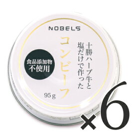 《送料無料》十勝ハーブ牛と塩だけで作ったコンビーフ 95g 3缶セット × 2箱 ノベルズ食品《あす楽》