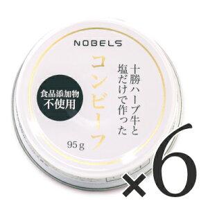 《送料無料》十勝ハーブ牛と塩だけで作ったコンビーフ 95g 3缶セット × 2箱 ノベルズ食品