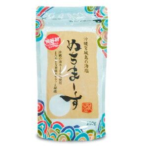 《メール便で送料無料》沖縄の海塩 ぬちまーす 250g 【ぬちマース 海塩 塩 しお salt ソルト】
