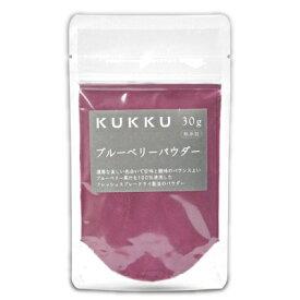 《メール便選択可》KUKKU ブルーベリーパウダー 30g パウダーフーズフォレスト 《あす楽》