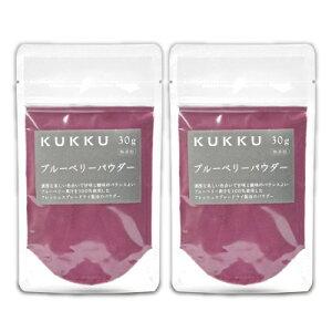 《メール便で送料無料》KUKKU ブルーベリーパウダー 30g × 2袋 パウダーフーズフォレスト