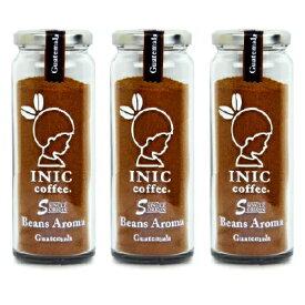 《送料無料》イニックコーヒー INIC COFFEE ビーンズアロマ グァテマラ 瓶 55g × 3個