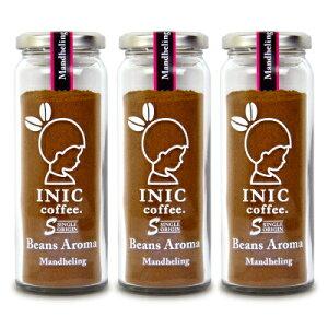 《送料無料》イニックコーヒー INIC COFFEE ビーンズアロマ マンデリン 瓶 55g × 3個