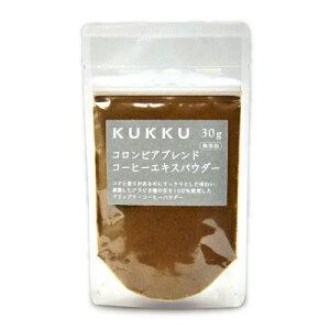 《メール便で送料無料》パウダーフーズフォレスト KUKKU コロンビアコーヒーエキスパウダー 30g