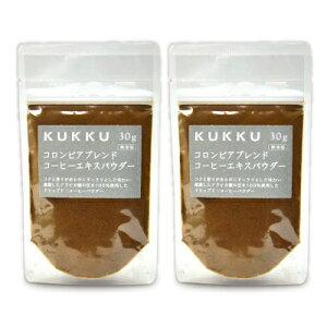 《メール便で送料無料》パウダーフーズフォレスト KUKKU コロンビアコーヒーエキスパウダー 30g × 2袋