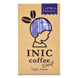 《メール便で送料無料》イニックコーヒー INIC COFFEE ナイトアロマ 4g×12本