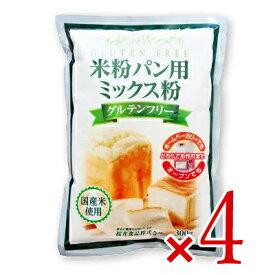 《送料無料》桜井食品 米粉パン用ミックス粉 300g × 4袋セット 【米粉 グルテンフリー パン粉】《あす楽》《メール便選択可》