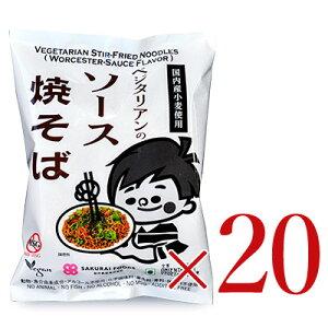 【マラソン限定!最大2000円OFFクーポン】《送料無料》ベジタリアンのソース焼きそば 20食分セット[桜井食品] ケース販売