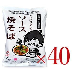【マラソン限定!最大2000円OFFクーポン】《送料無料》ベジタリアンのソース焼きそば 40食分セット[桜井食品] ケース販売