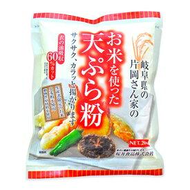 《メール便選択可》お米を使った天ぷら粉 200g [桜井食品]《ポイント消化に!》