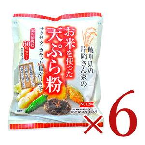 《送料無料》お米を使った天ぷら粉 200g × 6個 [桜井食品]