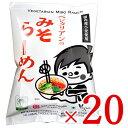 桜井食品 ベジタリアンのためのラーメン みそ味 98g × 20袋入