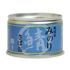 サンユー研究所 純国産 日本のみのりさば缶 150g 犬猫用