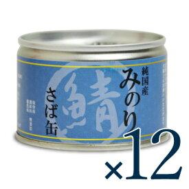 《送料無料》サンユー研究所 純国産 日本のみのりさば缶 150g × 12個 犬猫用