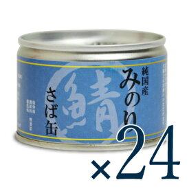 《送料無料》サンユー研究所 純国産 日本のみのりさば缶 150g × 24個 犬猫用 ケース販売