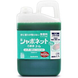 《送料無料》【医薬部外品】サラヤ シャボネット 石鹸液 ユ・ム 業務用 2.7L