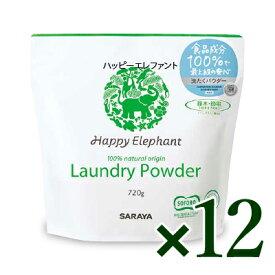 《送料無料》サラヤ ハッピーエレファント 洗たくパウダー 詰替用 720g ×12 [ケース販売]《あす楽》