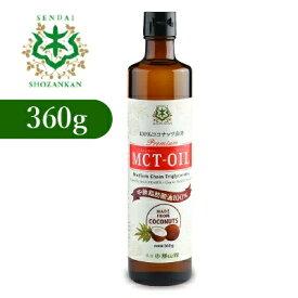 仙台勝山館 MCTオイル 360g <ココナッツベース100%>【話題の完全無欠コーヒー・バターコーヒーなどに】