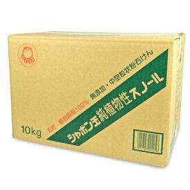《送料無料》シャボン玉石けん 純植物性スノール10kg 計量スプーン付き