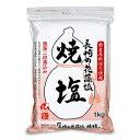白松 長崎の花藻塩(焼塩) 1kg