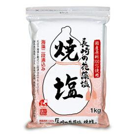 白松 長崎の花藻塩(焼塩) 1kg《あす楽》