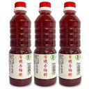 竹内農園 有機赤梅酢 500ml × 3本 有機JAS