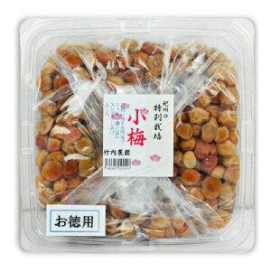 竹内農園 特別栽培 小梅干 お得用 1kg