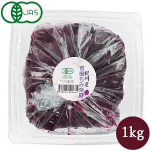 竹内農園 有機もみ紫蘇 1kg 有機JAS
