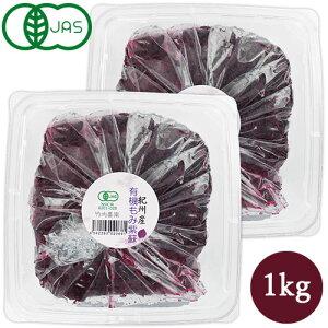 《送料無料》竹内農園 有機もみ紫蘇 1kg × 2個 有機JAS