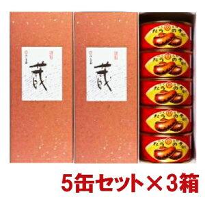 金沢ふくら屋 たらの子缶詰 T2缶 5缶セット ×3箱 【ふくら印 タラ 真鱈 鱈の子 おつまみ ご飯のお供】