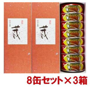 金沢ふくら屋 たらの子缶詰 SP缶 8缶セット ×3箱 【ふくら印 真鱈 タラ 鱈の子 おつまみ ご飯のお供】《あす楽》