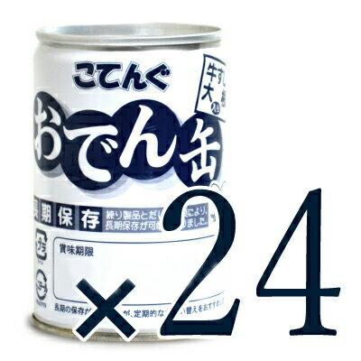 《送料無料》天狗缶詰 おでん缶 長期保存 7号缶 280g 24缶(12缶×2ケース) ケース販売 《あす楽》
