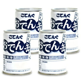 【マラソン限定!最大2,000円OFFクーポン】天狗缶詰 おでん缶 長期保存 7号缶 280g × 4缶