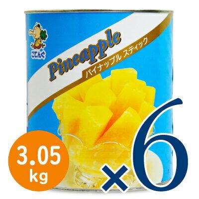 天狗缶詰 パイナップル天狗スティック1号缶 3050g×6個セット ケース販売《あす楽》