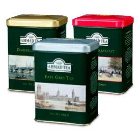 《送料無料》 AHMAD TEA アールグレイ ダージリン イングリッシュブレックファースト リーフティー 200g 3種セット 富永貿易 《あす楽》
