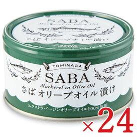 《送料無料》富永貿易 さばオリーブオイル漬け 缶詰 150g × 24缶 セット ケース販売
