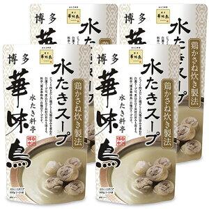 【お買い物マラソン限定!クーポン発行中】トリゼンフーズ 博多華味鳥 水たきスープ 600g × 4袋