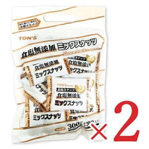 【マラソン限定!最大2000円OFFクーポン】東洋ナッツ食品 シェアパック 素焼きミックスナッツ20P 300g × 2袋 食塩無添加