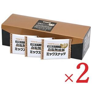 【マラソン限定!最大2000円OFFクーポン】東洋ナッツ食品 トンTON'S 素焼きミックスナッツ [13g×25袋] × 2箱 食塩無添加