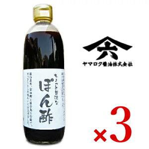 《送料無料》ヤマロク醤油 ちょっと贅沢なぽん酢 500ml × 3個