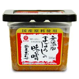 無添加 まぼろしの味噌 米麦あわせ 500g 山内本店《あす楽》