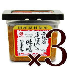 《送料無料》無添加 まぼろしの味噌 米麦あわせ 500g × 3個 山内本店《あす楽》