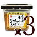 《送料無料》無添加 まぼろしの味噌 熟成麦 500g × 3個 山内本店