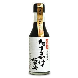 枕崎産本鰹使用 たまごかけ醤油 200ml 山内本店《あす楽》