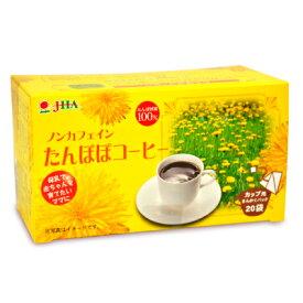 ゼンヤクノー たんぽぽコーヒー カップ用2g×20袋 ノンカフェイン 《あす楽》
